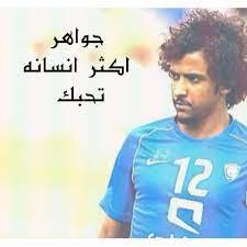 جواهر ياسر الشهراني. (@Joja_y12)