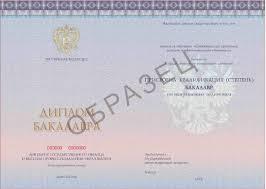 Диплом бакалавра СтудПроект Форма диплома бакалавра утв приказом Министерства образования и науки РФ от 2 марта 2012 г n 163