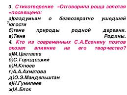 Контрольная работа по творчеству С Есенина и В Маяковского 3 Стихотворение Отговорила роща золотая посвящено а раздумьям о безвозвратно ушедшей