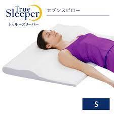 トゥルー スリーパー 枕