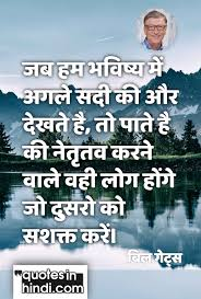 Bill Gates Quotes In Hindi Bill Gates Quotes In Hindi Quotes