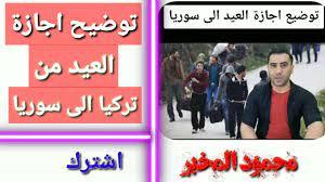 توضيح اجازة العيد من تركيا الى سوريا لعام 2021_2022_اجازة عيد الاضحي -  YouTube