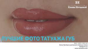 губы фото татуаж как выглядит татуаж губ с растушевкой фото