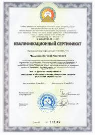 Дистанционное обучение специалистов по техносферной безопасности  Осталось бесплатных сертификатов 4 из 35