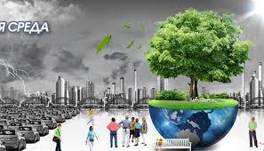 Окружающая среда и здоровье Главная страница