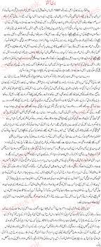 urdu hindi pk bull buri aatma urdu scary story buri aatma is very interesting scary story i hope you ll like it