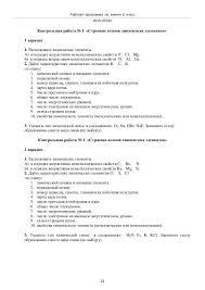 Итоговая контрольная по химии viehelltran  Итоговая контрольная по химии 8