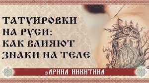 славянские тату обереги для мужчин и женщин их значение и фото