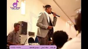 وجاء في كتاب تاريخ دمشق لابن. تحميل أغنية عامر بابكر يا قسيم الريد Mp3 Mp4