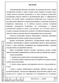 Государственная служба занятости населения направление  Дипломная Государственная служба занятости населения направление деятельности 6
