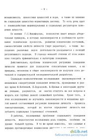 и самоорганизация социального поведения личности Саморегуляция и самоорганизация социального поведения личности Ярушкин Николай Николаевич
