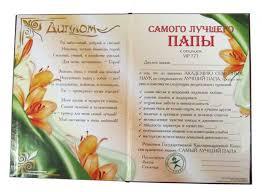 Диплом Самого лучшего Папы купить в Киеве цена интернет  Диплом лучшего папы Киев