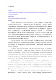 Реферат на тему Налоговая система Российской Федерации на  Это только предварительный просмотр