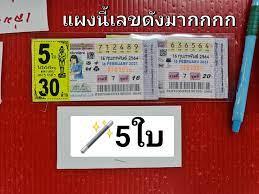 PM lotto ล็อตเตอรี่ สลากกินแบ่งรัฐบาลออนไลน์ สนามบินน้ำ - Posts