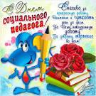 Поздравление для социального педагога 128