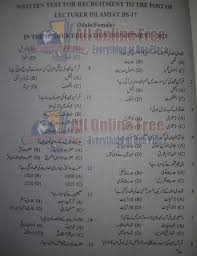 ppsc original written test past paper lecturer islamiat all   past papers lecturer ss heads ppsc fpssc css notes b ed m ed papers