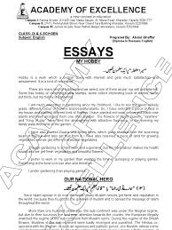 english essay notes for class essays for class english hd image of urdu essay my hobby reading books 91 121 113 106 adamjee coaching allama iqbal