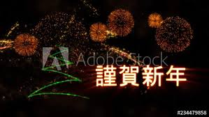 Happy New Years In Japanese Happy New Year Text In Japanese Over Pine Tree And Fireworks