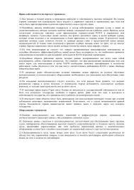 Европейский Союз и региональные конфликты АНАЛИЗ ТЕНДЕНЦИЙ В РАЗВИТИИ ТРАНСПОРТА