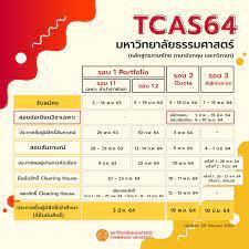 มาแล้ววว! ปฏิทินการรับสมัคร TCAS64... - Thammasat University