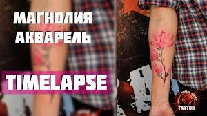 магнолия акварель Timelapse процесс нанесения татуировки