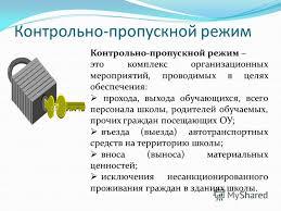 Презентация на тему Организация безопасности образовательного  3 Контрольно пропускной