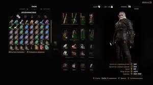 The Witcher 3 Wild Hunt ведьмак 3 дикая охота сохранение