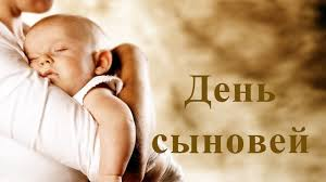 С Днем сына! Красивая музыкальная открытка - YouTube
