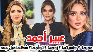 عبير احمد قبل وبعد التجميل – الملف