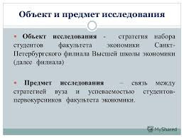 Презентация на тему КУРСОВАЯ РАБОТА ИВЧЕНКО Л А НАУЧНЫЙ  3 Объект