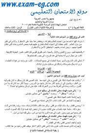امتحان اللغة العربية 2008 للصف الثالث الثانوى دور اول   الامتحان التعليمى
