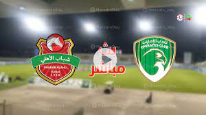 مشاهدة مباراة شباب الاهلي دبي والامارات في بث يلا شوت بـ الدوري الاماراتي -  ميركاتو داي