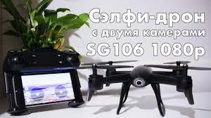 Квадрокоптер SG106 с автономным режимом слежения - лучший ...