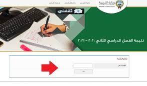 رابط نتائج الثانوية العامة 2021 الكويت الدور الثاني بالرقم المدني عبر موقع  المربع الإلكتروني - عرب هوم