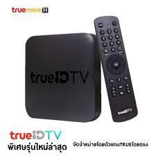 🔥เวอร์ชั่น2 ล่าสุด กล่องทรู>ดู Netflix >>กล่อง True ID TV-ทรูไอดี ทีวี  จัดจำหน่ายจากตัวแทนจำหน่ายทรูโดยตรง