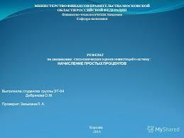 Презентация на тему МИНИСТЕРСТВО ФИНАНСОВ ПРАВИТЕЛЬСТВА  1 МИНИСТЕРСТВО ФИНАНСОВ ПРАВИТЕЛЬСТВА МОСКОВСКОЙ ОБЛАСТИ РОССИЙСКОЙ ФЕДЕРАЦИИ