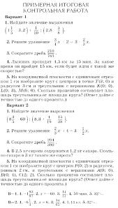 по математике класс Муравин Муравина Итоговая контрольная  ГДЗ по математике 6 класс Муравин Муравина Итоговая контрольная работа упражнение