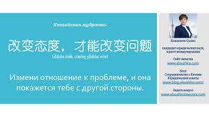 как правильно писать китайские иероглифы блог елизаветы сушко кю