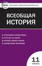 Контрольно измерительные материалы Всеобщая история Новейшая  Предложение сотрудничества · Партнерская программа