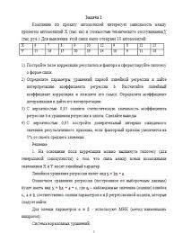 Контрольная работа по Эконометрике Вариант № Контрольные работы  Контрольная работа по Эконометрике Вариант №6 06 04 17