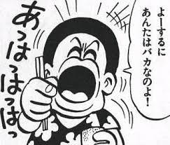 「マカロニほうれん荘」の画像検索結果