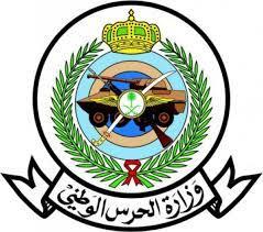 التسجيل في وظائف وزارة الحرس الوطني