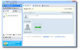 skype skype how to use support we make account of skype elecom