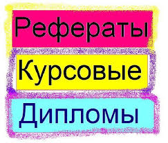 Архивы Образование ru Курсовые на заказ в Воронеже