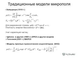 Презентация на тему И А Козлитин Микрополевая модель  4 Традиционные