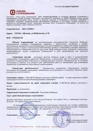 zao polis jpg Срок действия договора страхования с 01 апреля 2014 года по 31 марта 2015 года Страховая сумма 10 000 000 руб