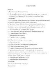 Бухгалтерский учет в бюджетных учреждениях на примере финансового  Бухгалтерский учет в бюджетных учреждениях на примере финансового управления администрации Магдагачинского района диплом по