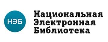 Архангельская областная научная библиотека им Н А Добролюбова Национальная электронная библиотека