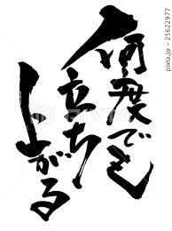何度でも立ち上がる文字のイラスト素材 25622977 Pixta