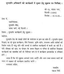 Sample Complaint Letter Police Station Marathi Cover Letters
